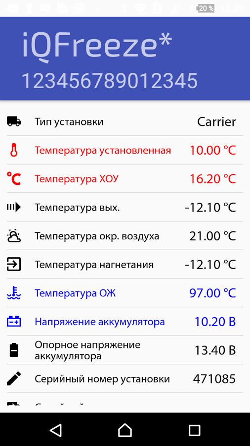 Мобильное приложение iQFreeze Mobile
